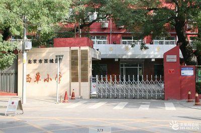 北京市西城区西单小学