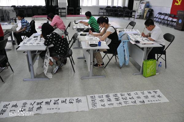 北京市西城区师范学校附属小学