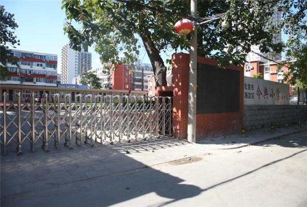 北京市海淀区今典小学