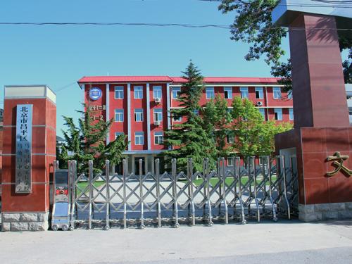 北京市昌平区马池口中心小学